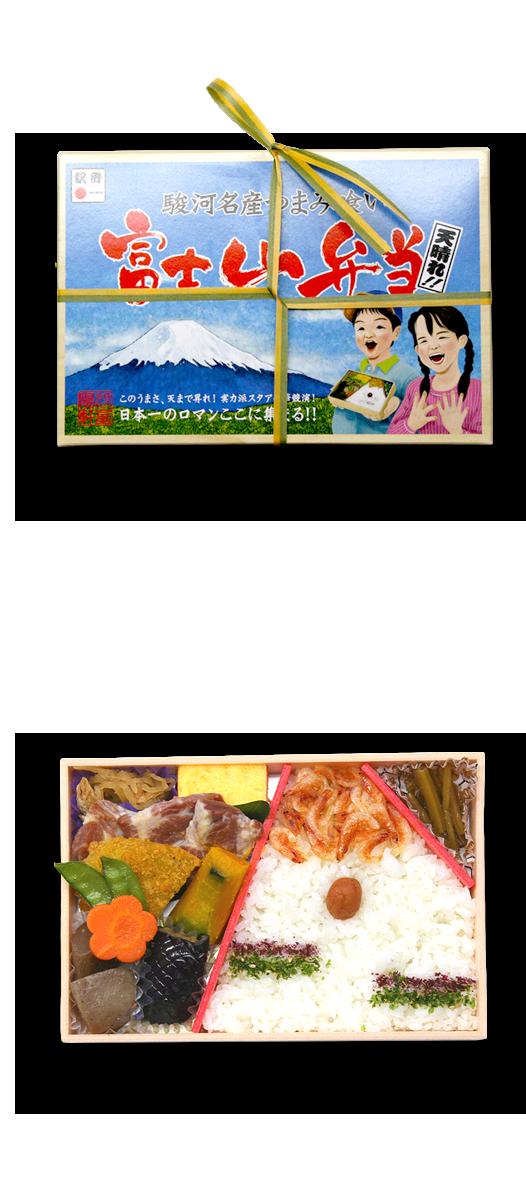 駿河名産つまみ喰い 天晴れ!! 富士山弁当