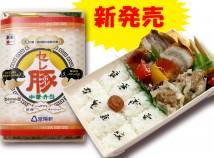 新発売『セレ豚(ぶー)中華弁当』