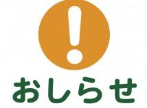 販売終了のお知らせ【富士宮・やき・さば弁当】
