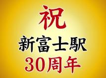 祝 新富士駅開業30周年